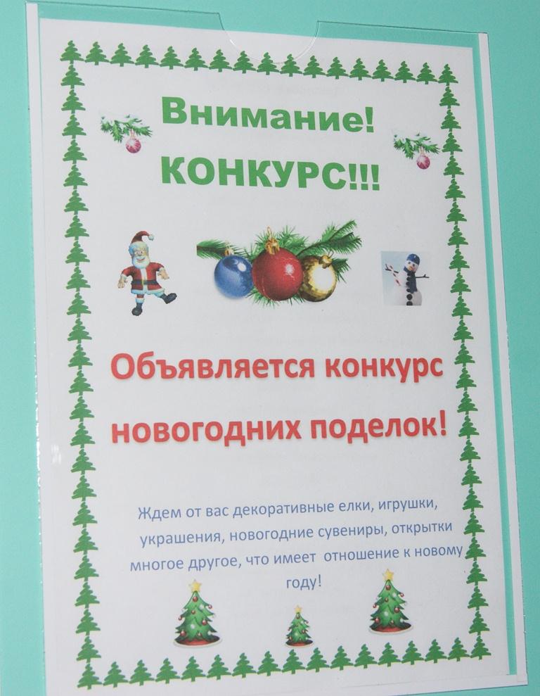 Объявление для родителей об участии в конкурсе поделок